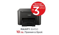 Canon Maxify IB4150 + Canon Photo Paper Variety Pack A4 & 10 x 15cm (VP-101)