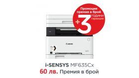 "Canon i-SENSYS MF635Cx Printer/Scanner/Copier/Fax Промоция ""Премия в брой и 3 години гаранция"" след регистрация на canon.bg/officewarrantypromotion. Валидност до 31.12.2019г."