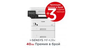 "Canon i-SENSYS MF428x Printer/Scanner/Copier Промоция ""Премия в брой и 3 години гаранция"" след регистрация на canon.bg/officewarrantypromotion. Валидност до 31.12.2019г."