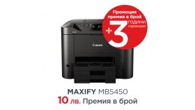 Canon Maxify MB5450 All-In-One, Fax, Black