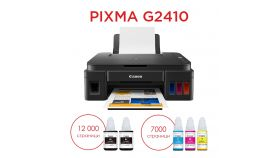 Canon PIXMA G2410 All-In-One, Black + GI-490 BK